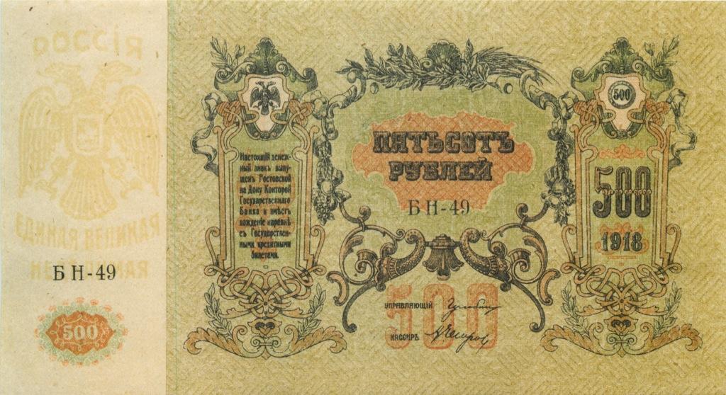 500 рублей - Ростов-на-Дону, 1918 (копия)