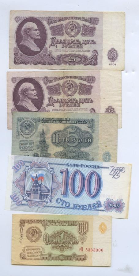 Набор банкнот 1961, 1993 (СССР)