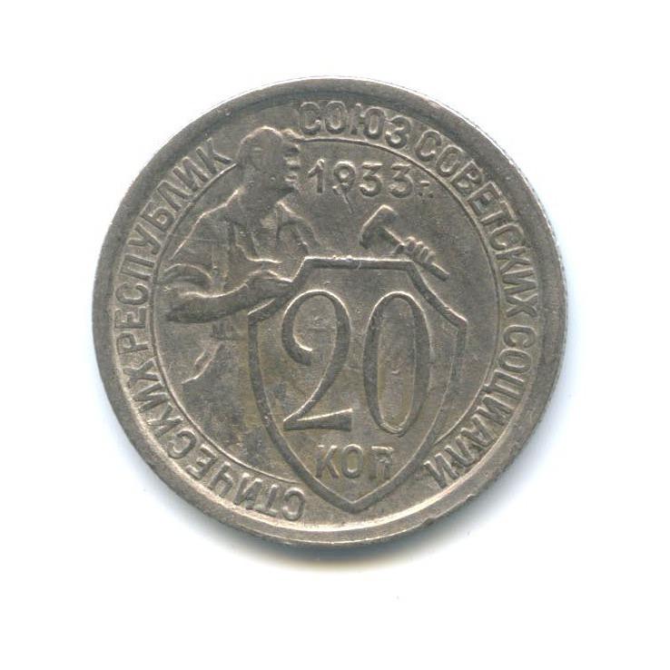 20 копеек 1933 года (СССР)