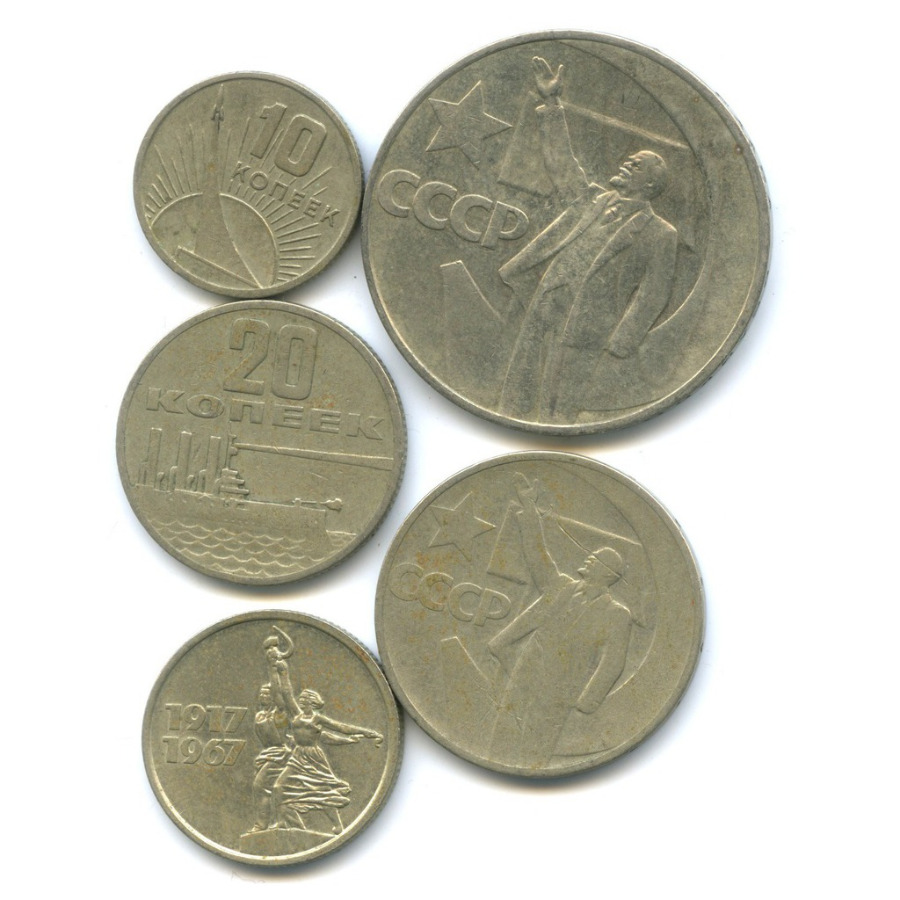 Набор монет - 50 лет Победы 1967 года (СССР)