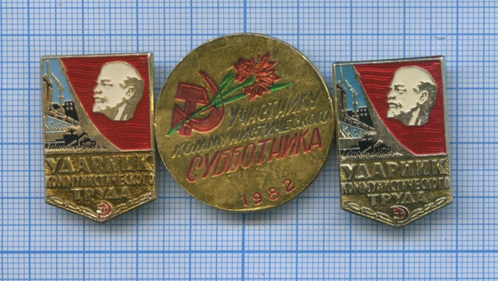 Набор знаков «Ударник коммунистического труда», «Участнику коммунистического субботника, 1982» (СССР)