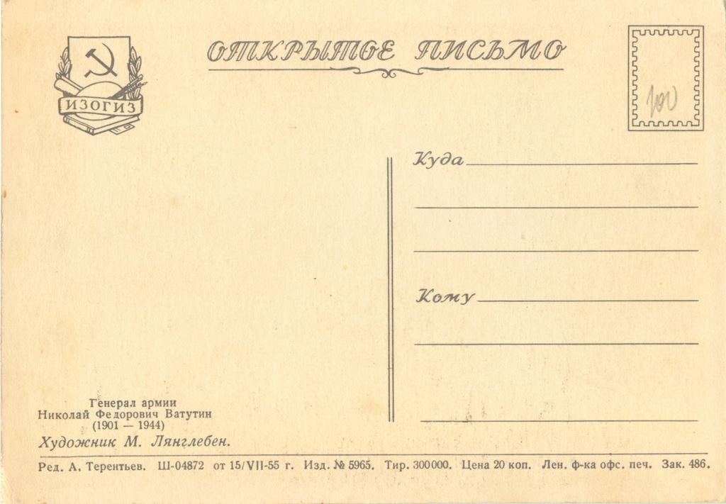 Открытое письмо «Генерал армии Н. Ф. Ватутин» 1955 года (СССР)