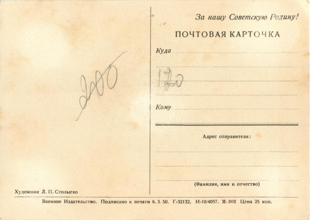 Почтовая карточка «Дважды Герой Советского Союза Маршал бронетанковых войск П. С. Рыбалко» (СССР)