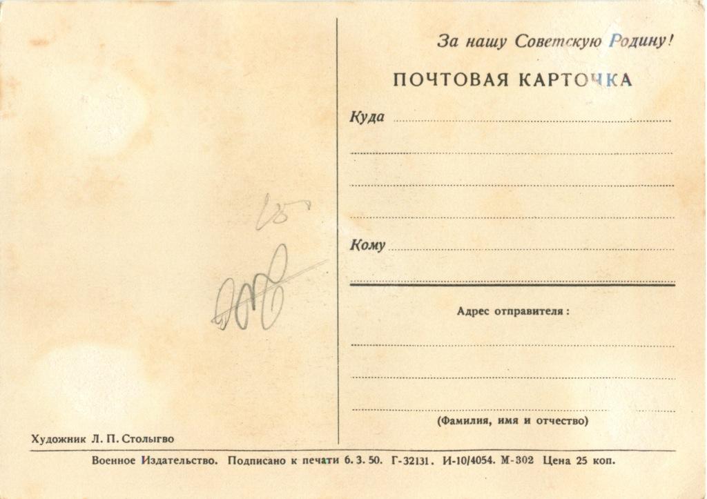 Почтовая карточка «Генерал армии Н. Ф. Ватутин» (СССР)