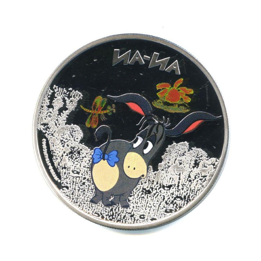 5 долларов - Советские мультфильмы - Ослик Иа, Острова Кука (воригинальной коробке, ссертификатом подлинности) 2011 года