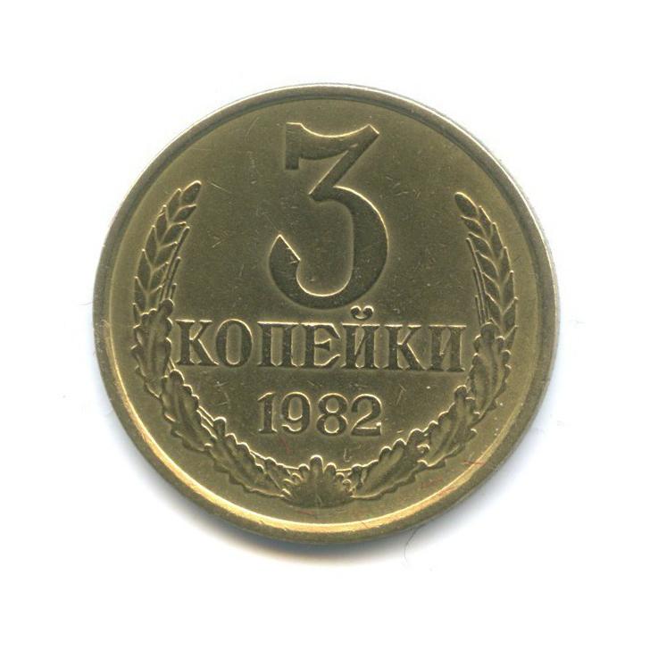 3 копейки (л/с шт. 20 копеек) 1982 года (СССР)