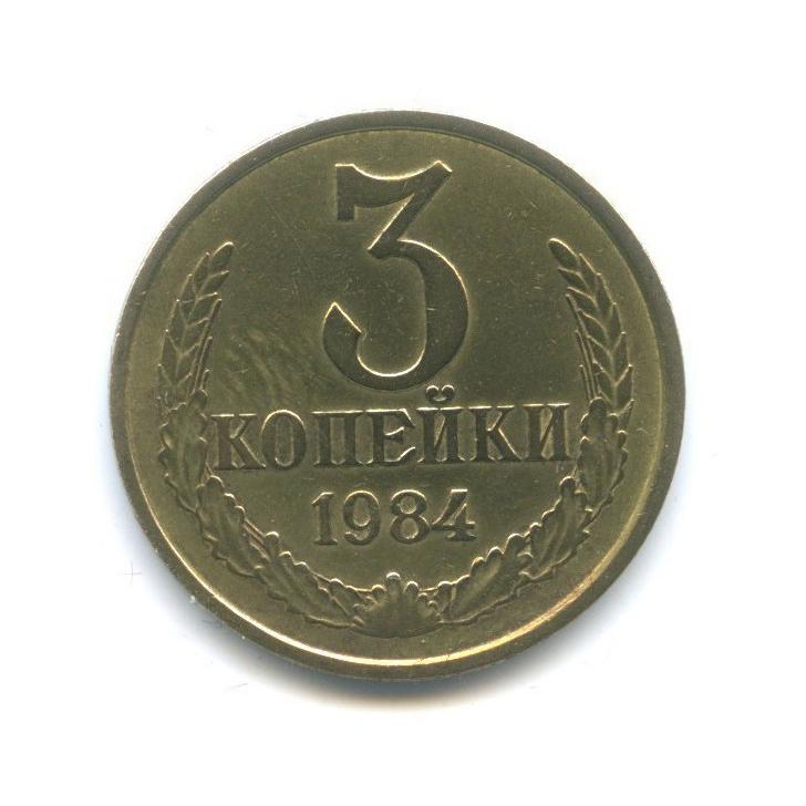 3 копейки (л/с шт. 20 копеек) 1984 года (СССР)