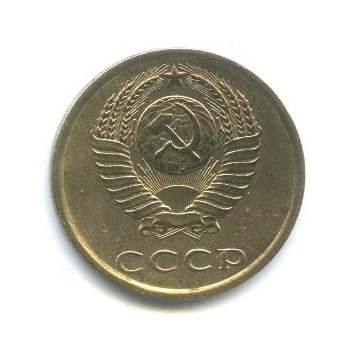 3 копейки (л/с шт. 20 копеек) 1985 года (СССР)