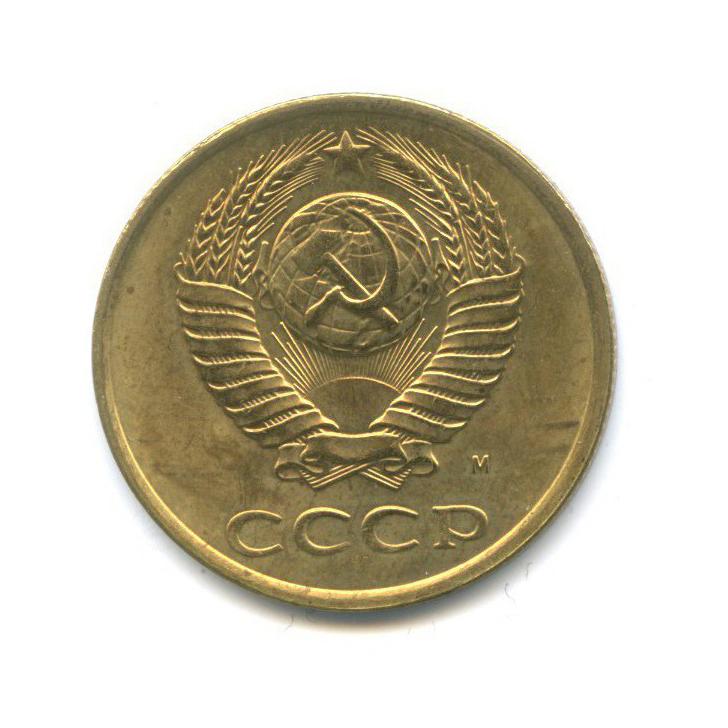 3 копейки 1991 года М (СССР)