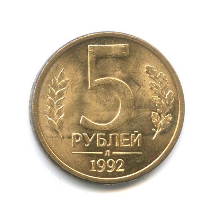 5 рублей 1992 года Л (Россия)