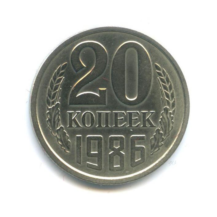 20 копеек (л/с шт. 3 копейки) 1986 года (СССР)