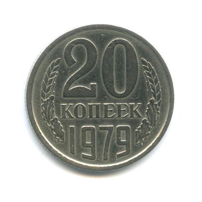 20 копеек (л/с шт. 3 копейки) 1979 года (СССР)