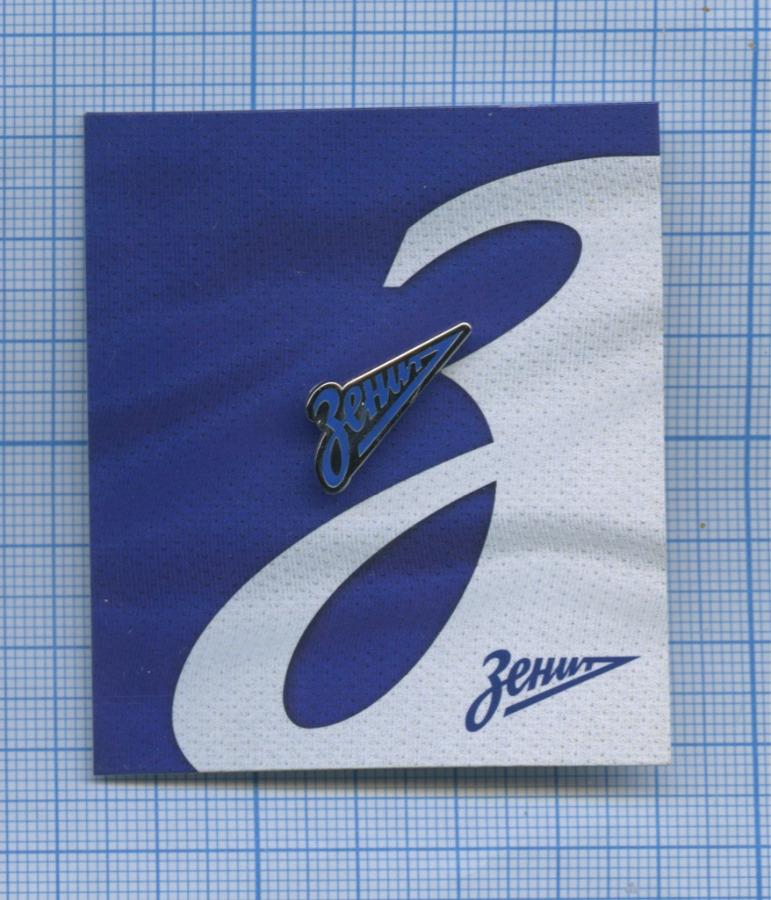 Значок «Лого 2013 - Зенит»