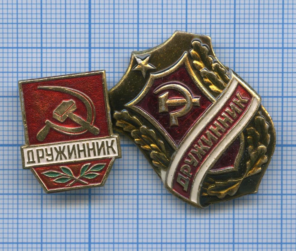 Набор знаков «Дружинник» (СССР)