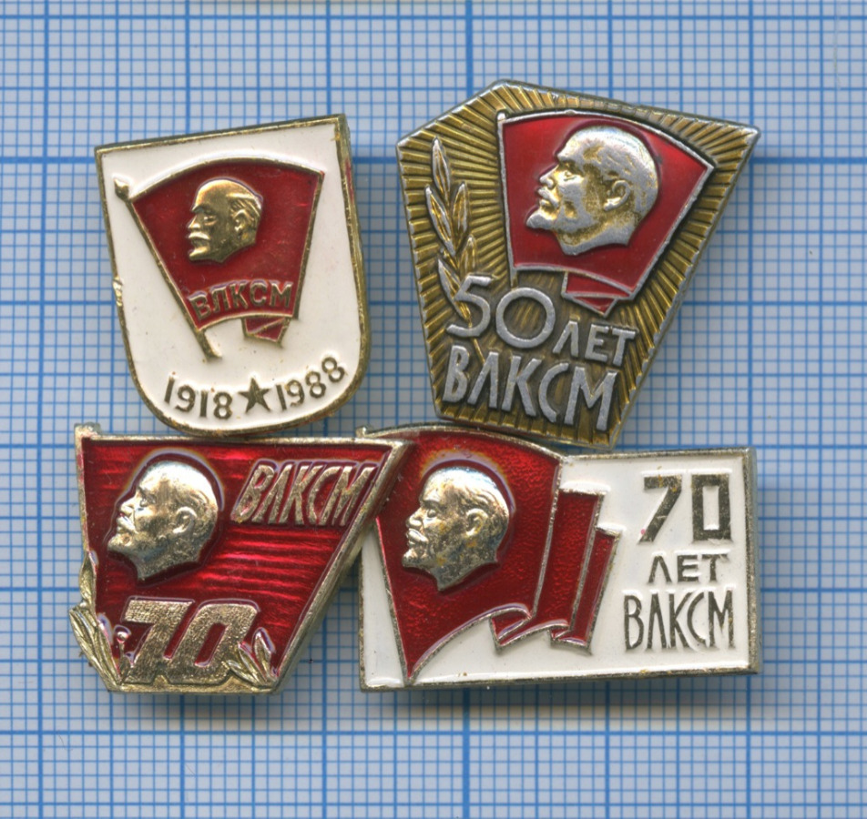 Набор знаков «50 лет ВЛКСМ», «70 лет ВЛКСМ» (СССР)