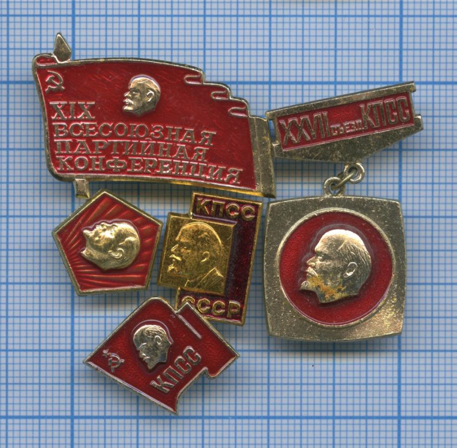 Набор знаков «КПСС СССР» (СССР)