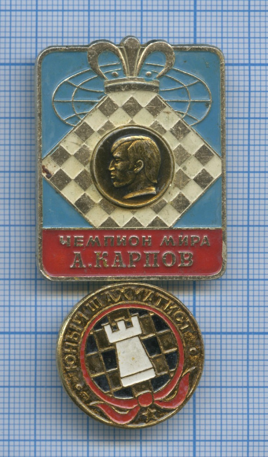 Набор значков «Шахматы» (СССР)