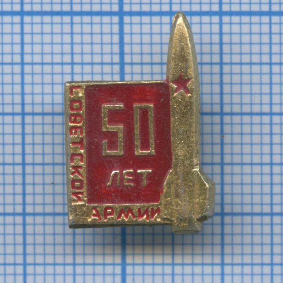 Знак «50 лет Советской Армии» (СССР)
