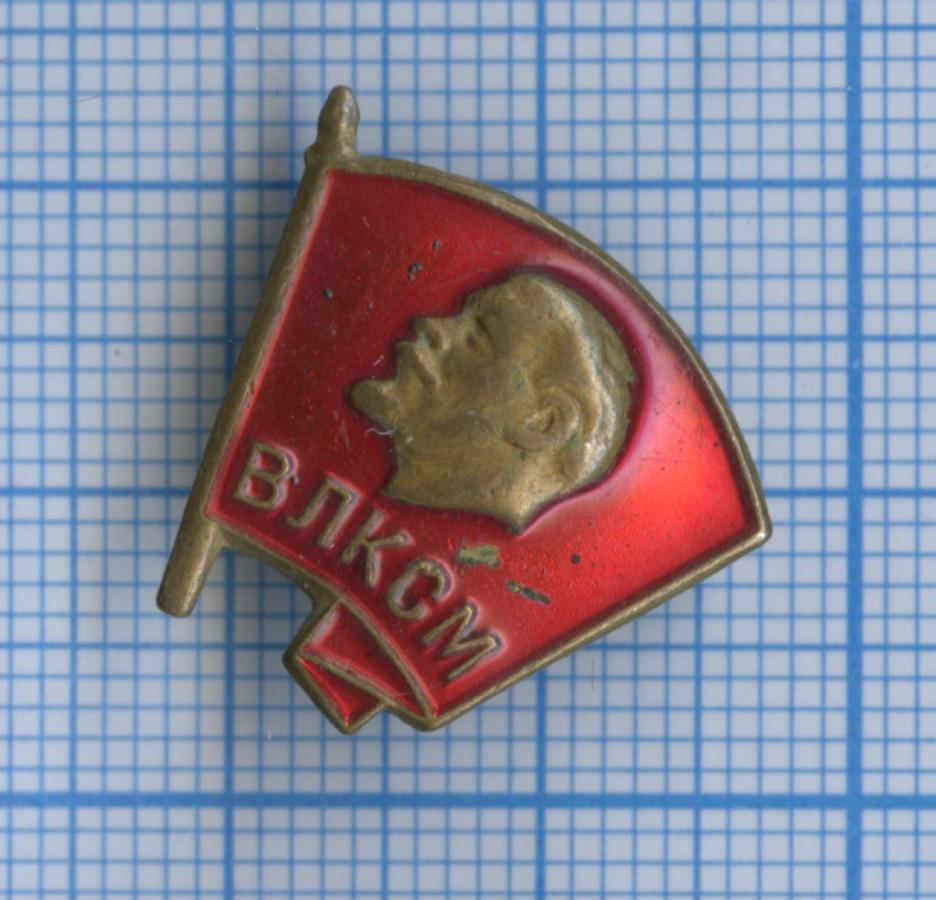 Знак «ВЛКСМ» (1950-е гг.) ММД (СССР)