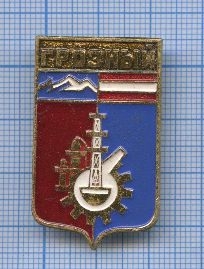 Значок «Грозный» (редкий) (СССР)