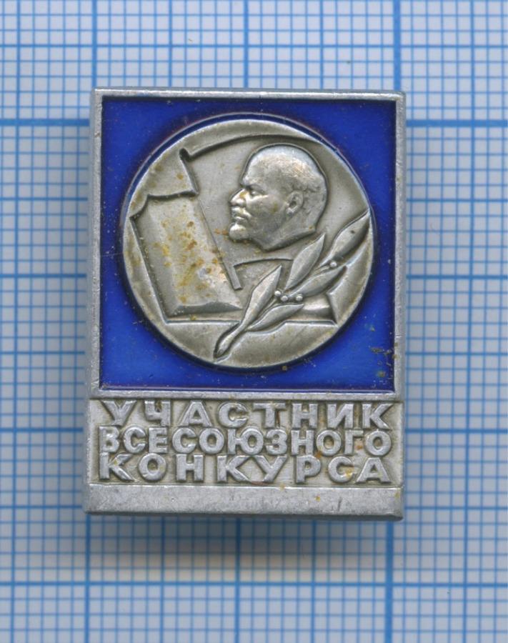 Знак «Участник всесоюзного конкурса» (СССР)