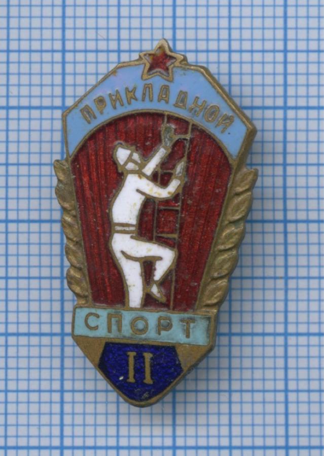 Знак «Прикладной спорт», 2-й разряд (тяжелый, эмаль, 1940-е гг.) (СССР)