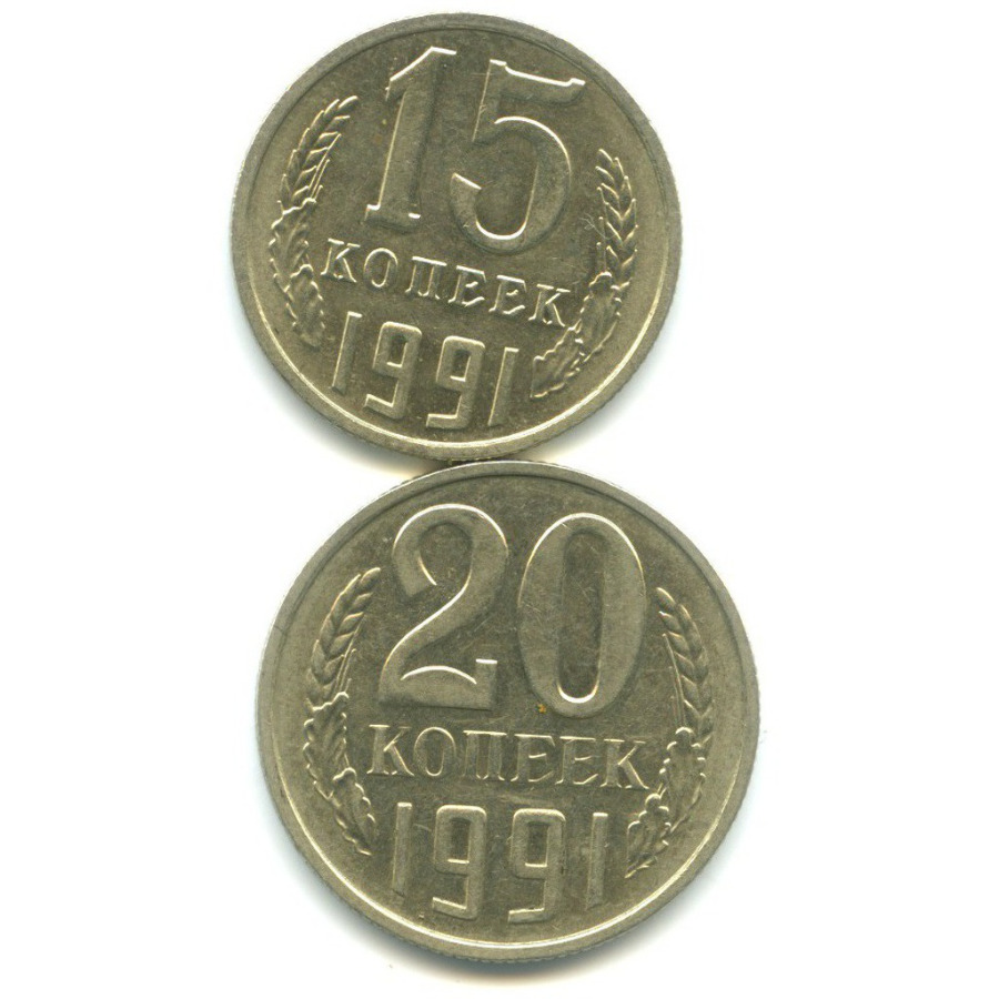 Набор монет 15 копеек, 20 копеек 1991 года М (СССР)