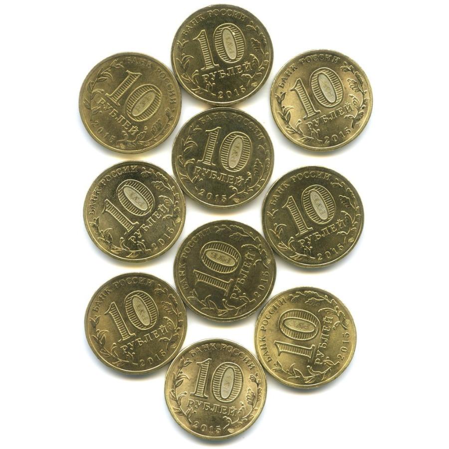 Набор монет 10 рублей - Города воинской славы - Ковров, Ломоносов 2015 года (Россия)