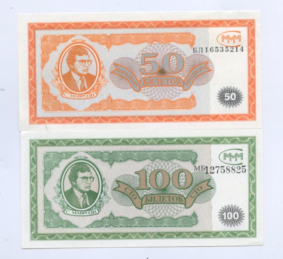Набор банкнот 50, 100 рублей МММ (Россия)