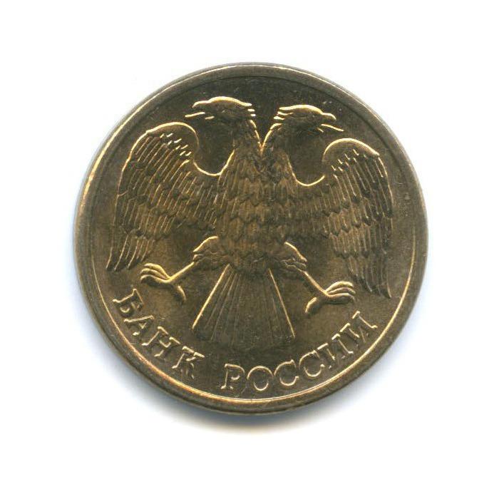 10 рублей (плакированная cталь, цвет желтый) 1993 года ЛМД (Россия)