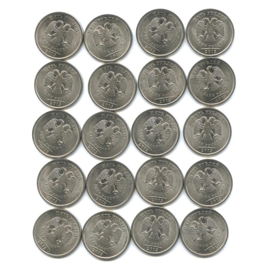 Набор монет 5 рублей 2013 года СПМД (Россия)