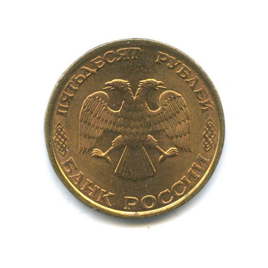 50 рублей (немагнит, пробная чеканка CuZn/CuNi-редкая, диаметр-25.1 мм, толщина 1.95 мм, вес-6.25 гр.) 1993 года ЛМД (Россия)
