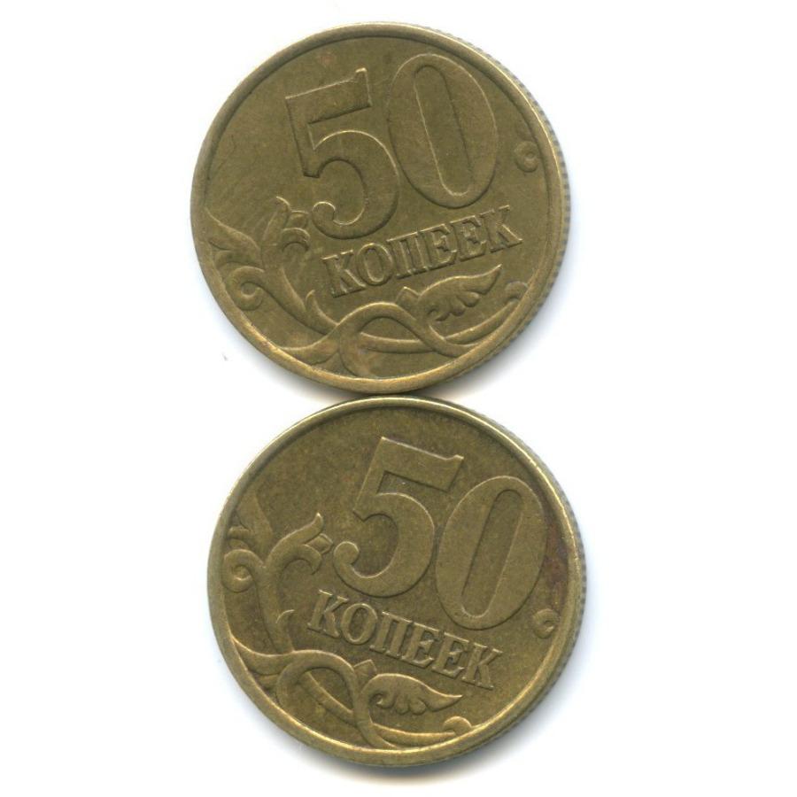 Набор монет 50 копеек 2002 года С-П (Россия)
