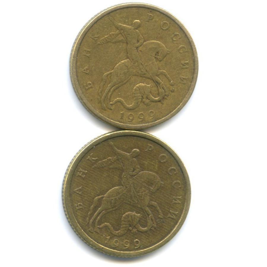 Набор монет 50 копеек 1999 года С-П, М (Россия)