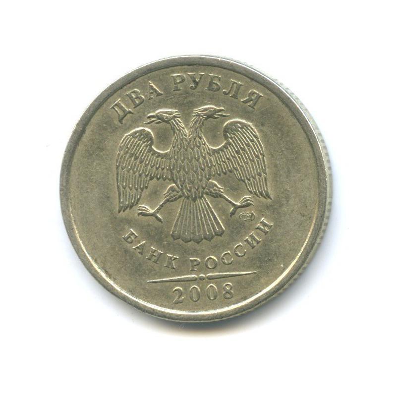 2 рубля (брак - разворот аверс/реверс 310 градусов) 2008 года СПМД (Россия)