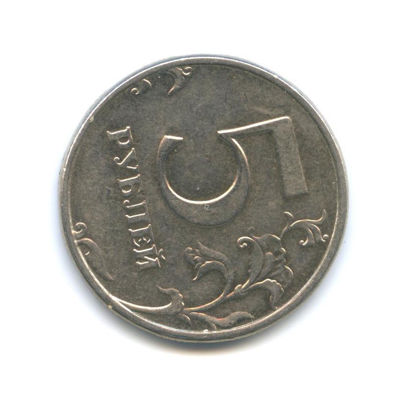 5 рублей (брак - разворот аверс/реверс 85 градусов) 1998 года СПМД (Россия)