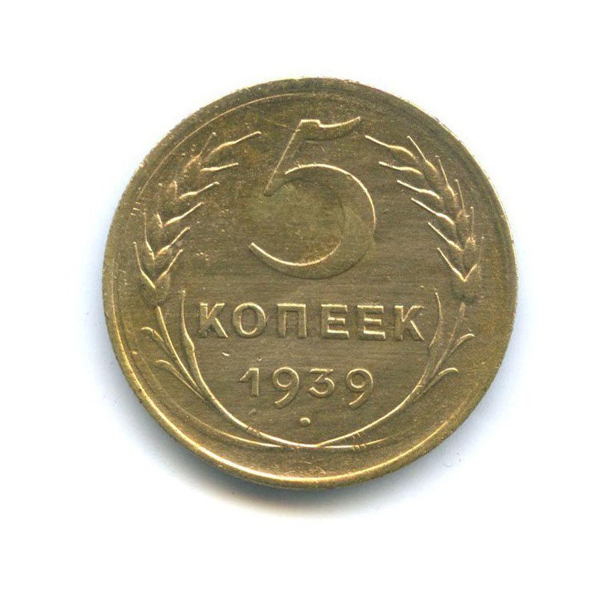 5 копеек 1939 года (СССР)
