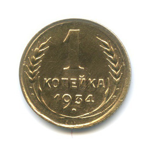 1 копейка 1934 года (СССР)