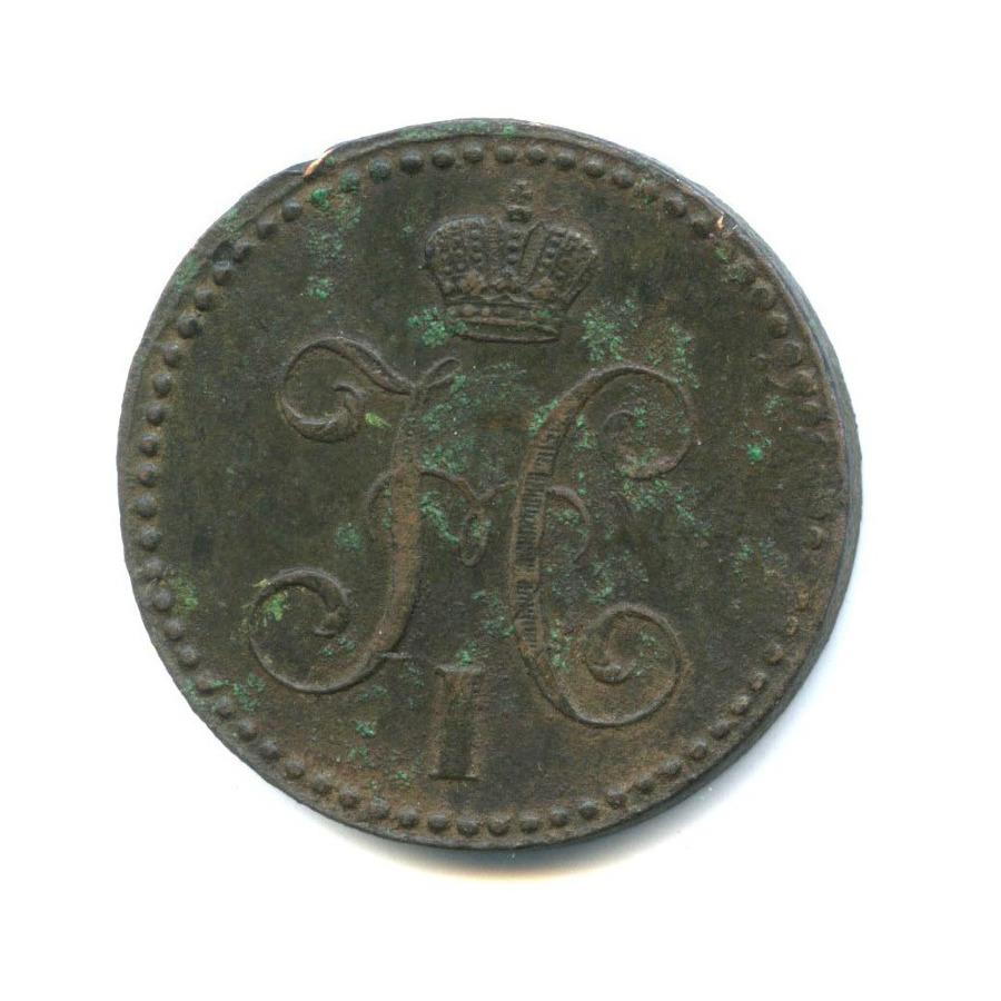 2 копейки серебром 1841 года ЕМ (Российская Империя)