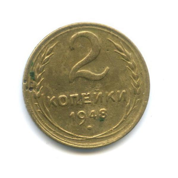 2 копейки 1948 года (СССР)
