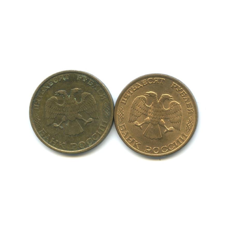 Набор монет 50 рублей (магнит/не магнит) 1993 года (Россия)