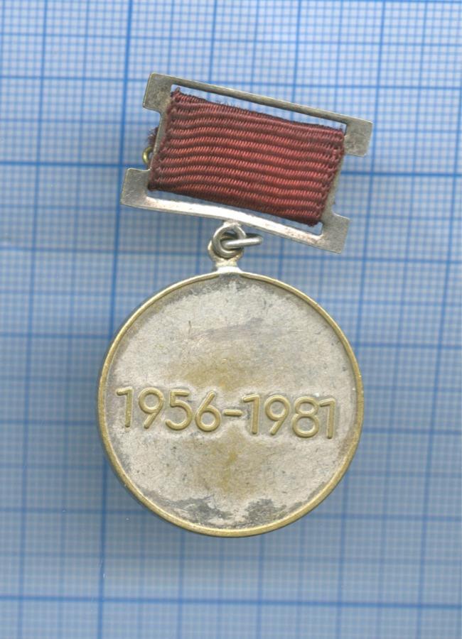 Медаль «25 лет ПМА СМК, г. Плевен» (Болгария)