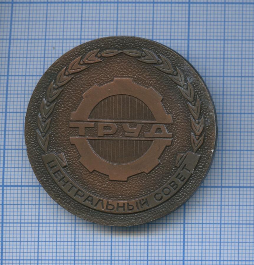 Медаль настольная «Лучшему активисту центрального совета «Труд» (СССР)