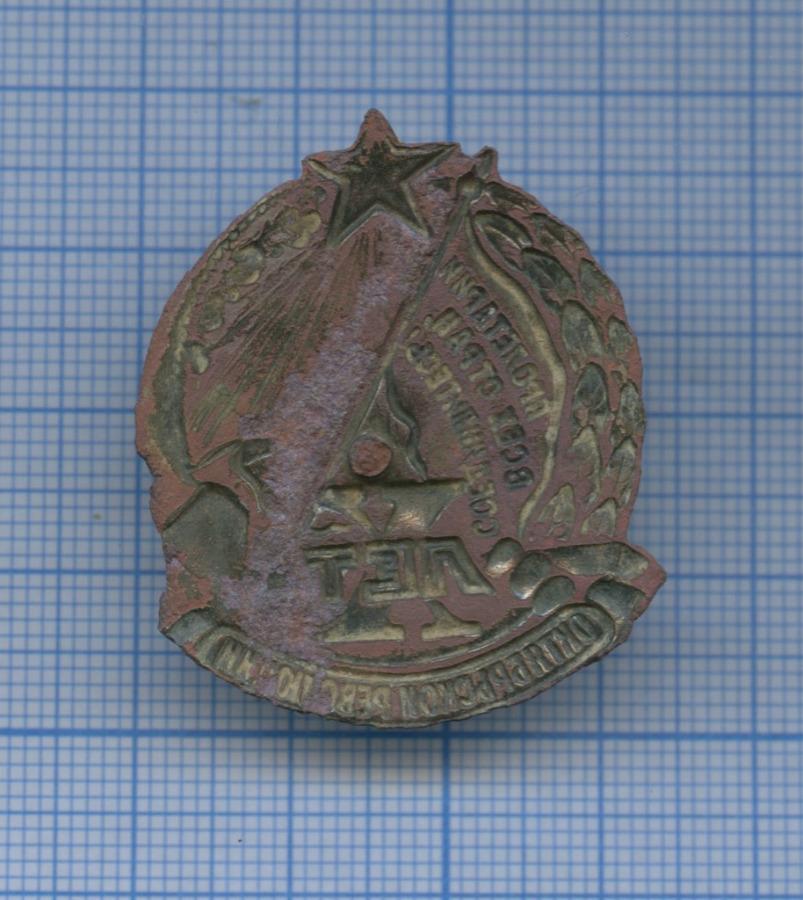 Знак «Xлет Октябрьской революции» (СССР)