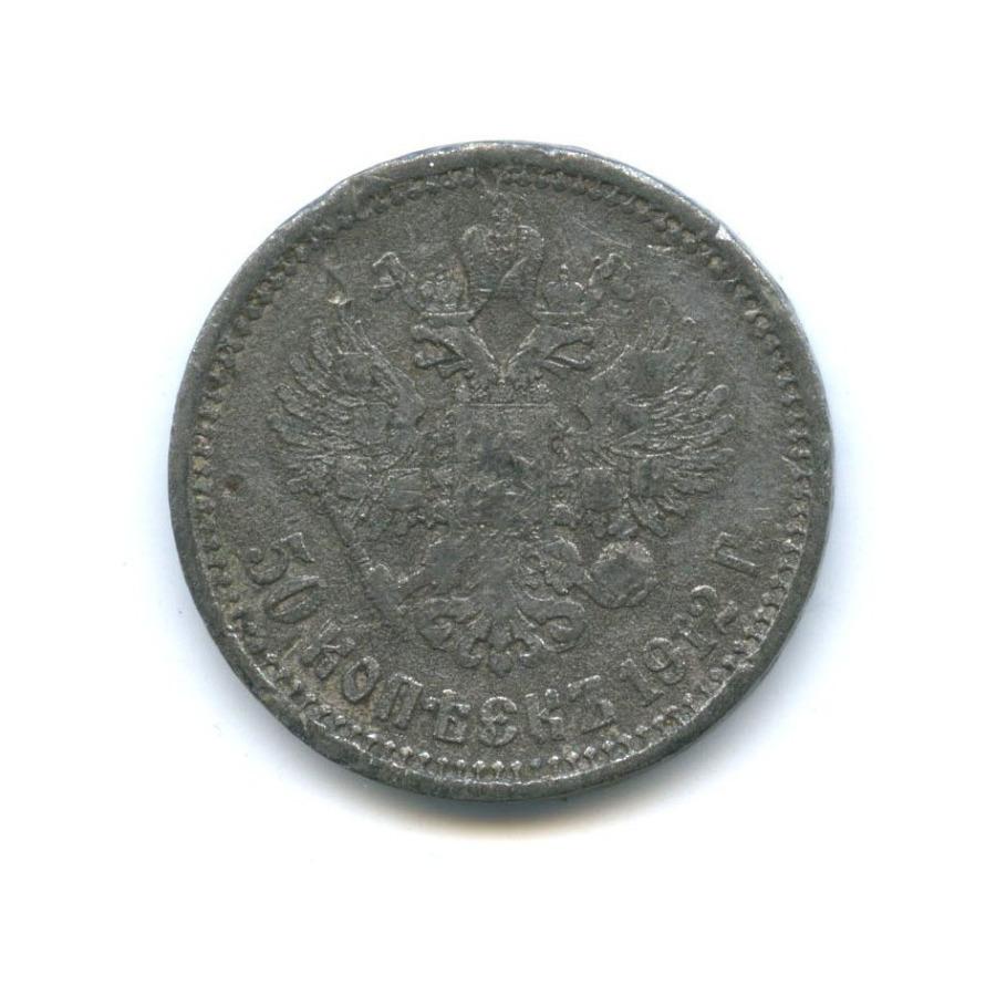 50 копеек (фальшак времен обращения) 1912 года ЭБ (Российская Империя)