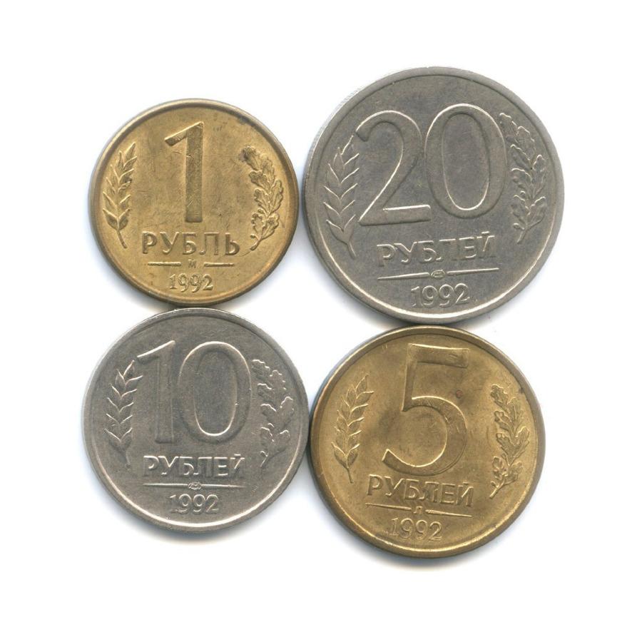 Набор монет (20 рублей - не магнит) 1992 года (Россия)