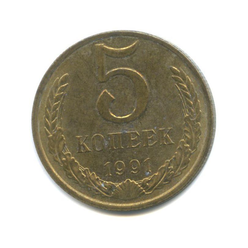 5 копеек 1991 года М (СССР)