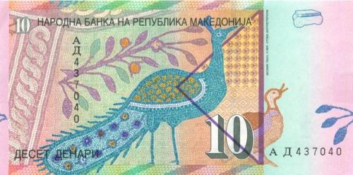 10 динаров (Республика Македония) 1996 года