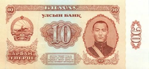10 тугриков 1981 года (Монголия)