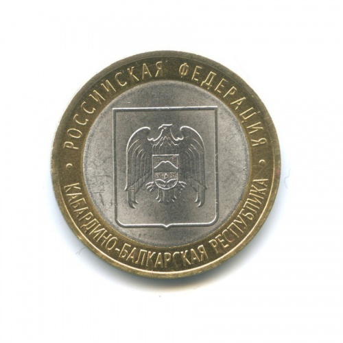 10 рублей — Российская Федерация - Кабардино-Балкарская Республика 2008 года СПМД (Россия)